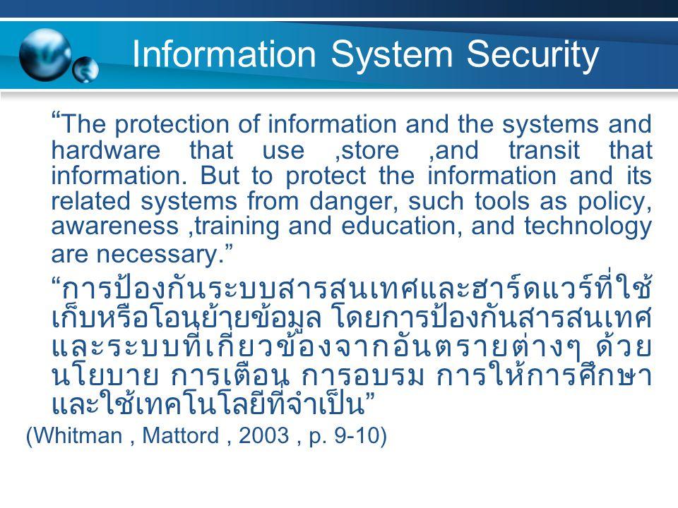 สาเหตุที่ต้องมีการรักษาความปลอดภัย คอมพิวเตอร์และระบบสารสนเทศ Centralization of Information (ระบบสารสนเทศมีการรวมศูนย์มากขึ้น) Increase of networks (From many Server to many Clients) (มีการขยายตัวของเครือข่ายในปัจจุบันมากขึ้น) Related benefit from many of threat (มีผลประโยชน์เกิดขึ้นมากมายจากการคุกคามระบบ) (Whitman, Mattord, 2003.)