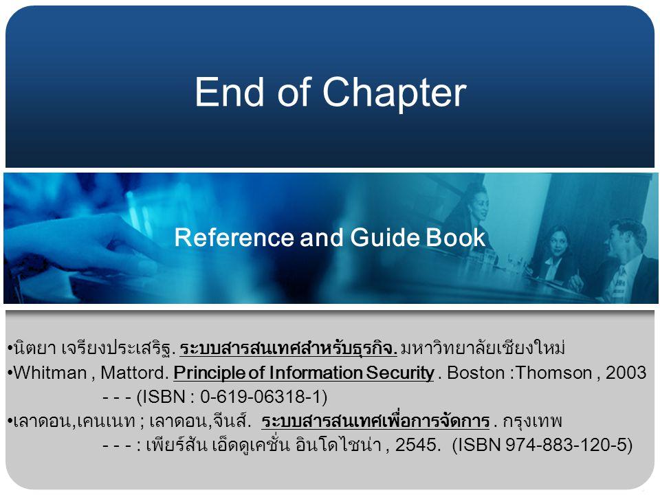 End of Chapter นิตยา เจรียงประเสริฐ.ระบบสารสนเทศสำหรับธุรกิจ.