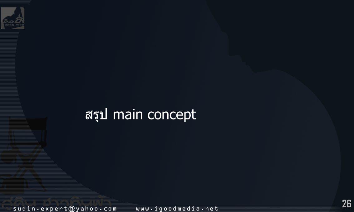 26 สรุป main concept