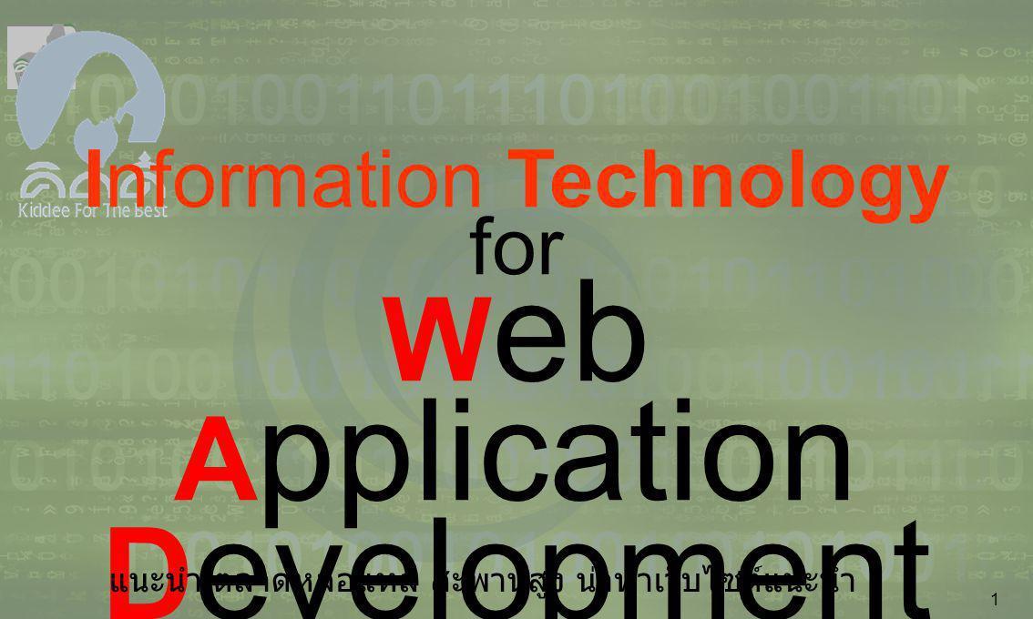 1 Information Technology for W eb A pplication D evelopment แนะนำ ตลาดหลอแหล สะพานสูง น่าทำเว็บไซต์แนะนำ