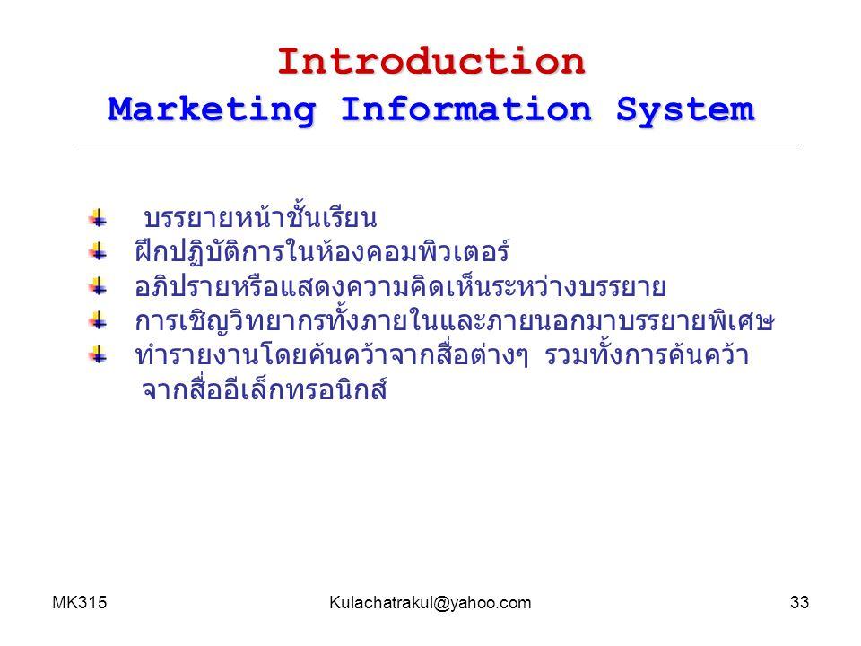 MK315Kulachatrakul@yahoo.com33 Introduction Marketing Information System บรรยายหน้าชั้นเรียน ฝึกปฏิบัติการในห้องคอมพิวเตอร์ อภิปรายหรือแสดงความคิดเห็น