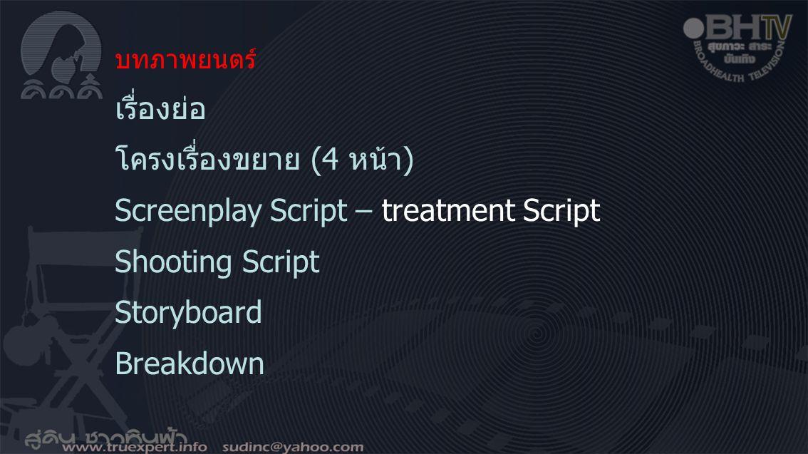 บทภาพยนตร์ เรื่องย่อ โครงเรื่องขยาย (4 หน้า) Screenplay Script – treatment Script Shooting Script Storyboard Breakdown