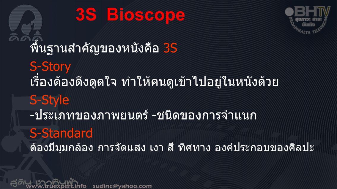 3S Bioscope พื้นฐานสำคัญของหนังคือ 3S S-Story เรื่องต้องดึงดูดใจ ทำให้คนดูเข้าไปอยู่ในหนังด้วย S-Style -ประเภทของภาพยนตร์ -ชนิดของการจำแนก S-Standard