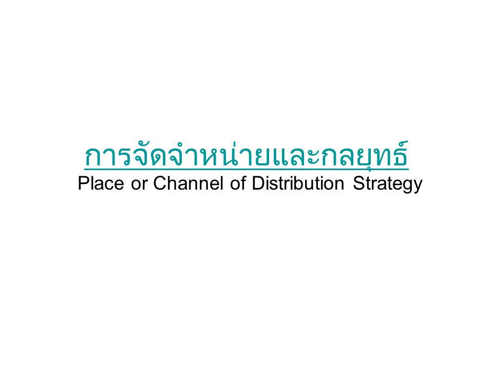 การจัดจำหน่ายและกลยุทธ์ Place or Channel of Distribution Strategy