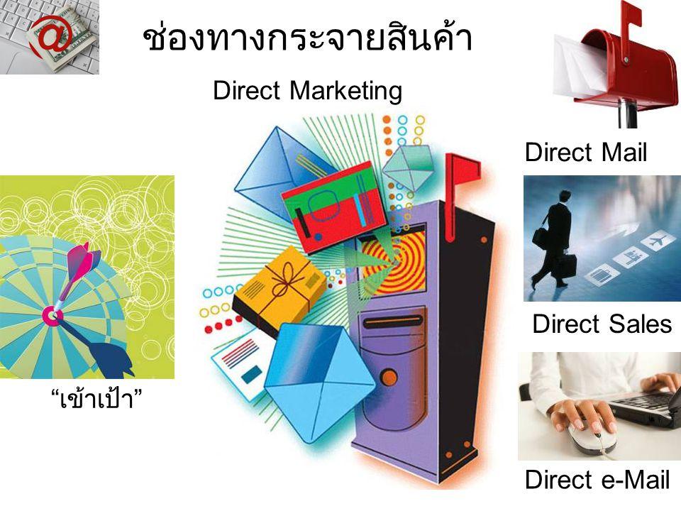 """ช่องทางกระจายสินค้า Direct Marketing """"เข้าเป้า"""" Direct Mail Direct e-Mail Direct Sales"""