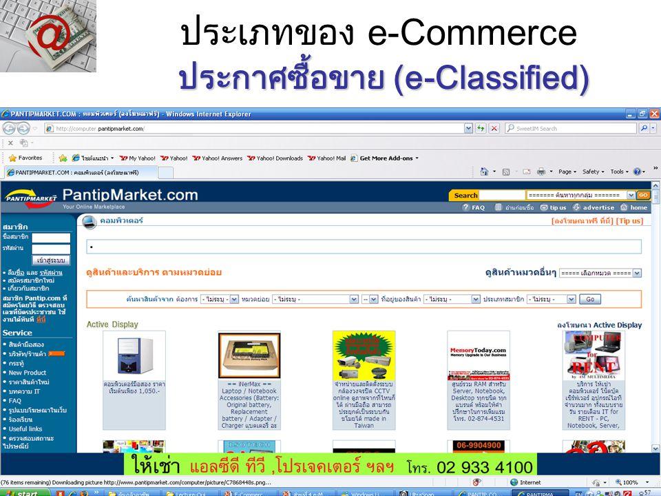 ประกาศซื้อขาย (e-Classified) ประเภทของ e-Commerce ประกาศซื้อขาย (e-Classified)