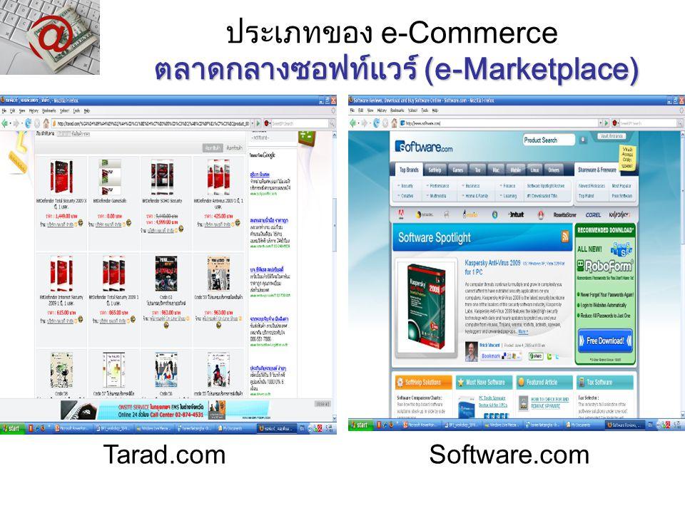 ตลาดกลางซอฟท์แวร์ (e-Marketplace) ประเภทของ e-Commerce ตลาดกลางซอฟท์แวร์ (e-Marketplace) Tarad.comSoftware.com