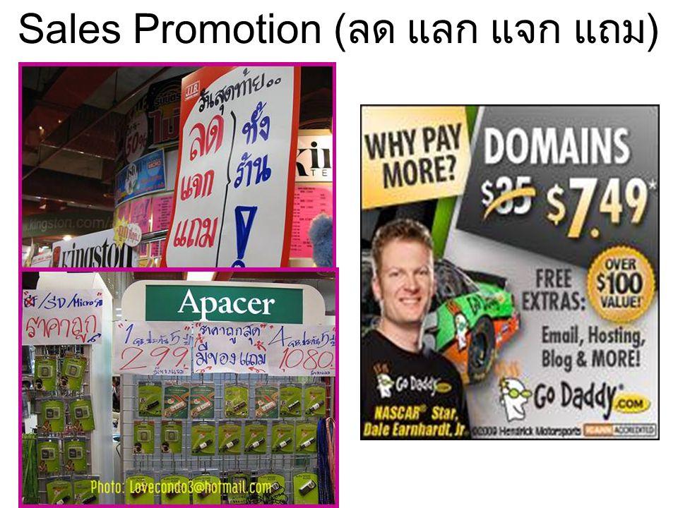 Sales Promotion (ลด แลก แจก แถม)
