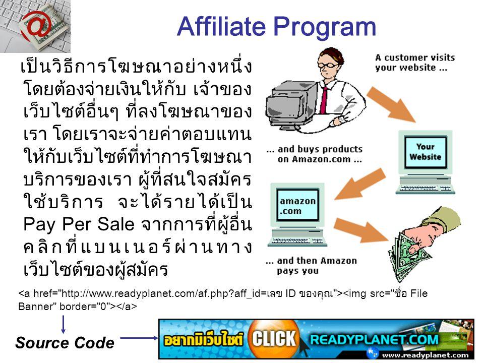 Affiliate Program เป็นวิธีการโฆษณาอย่างหนึ่ง โดยต้องจ่ายเงินให้กับ เจ้าของ เว็บไซต์อื่นๆ ที่ลงโฆษณาของ เรา โดยเราจะจ่ายค่าตอบแทน ให้กับเว็บไซต์ที่ทำกา