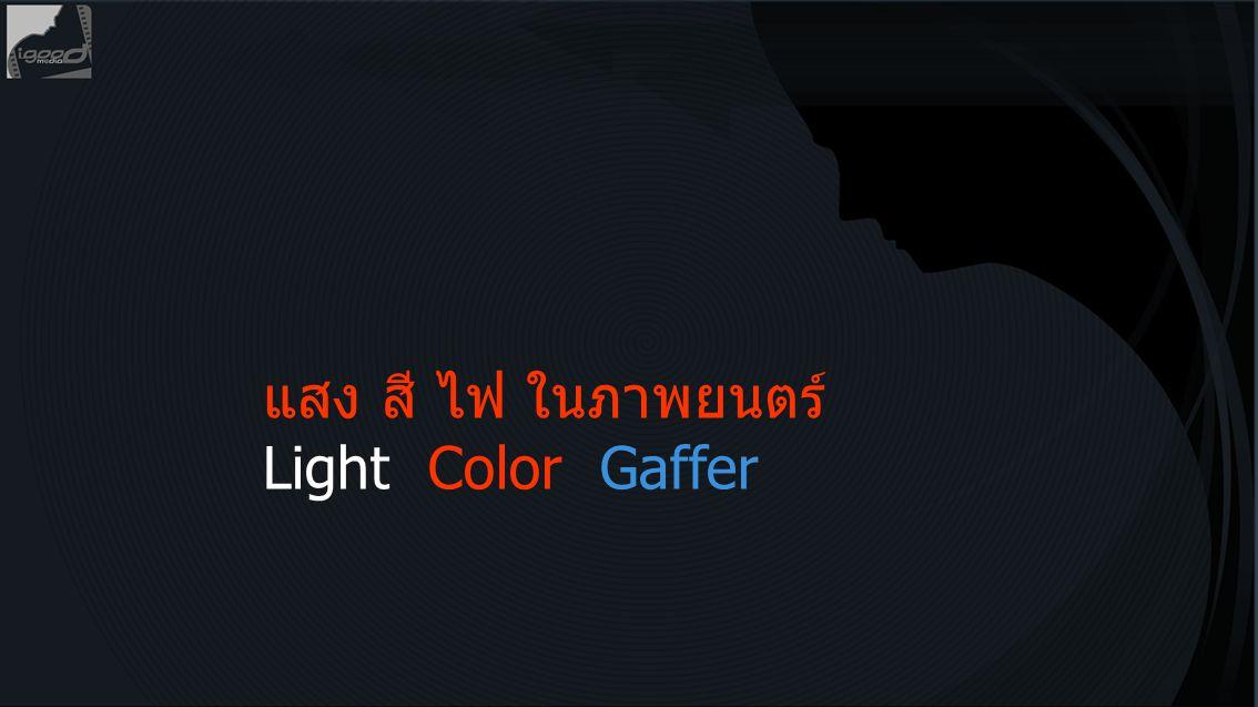 แสง สี ไฟ ในภาพยนตร์ Light Color Gaffer