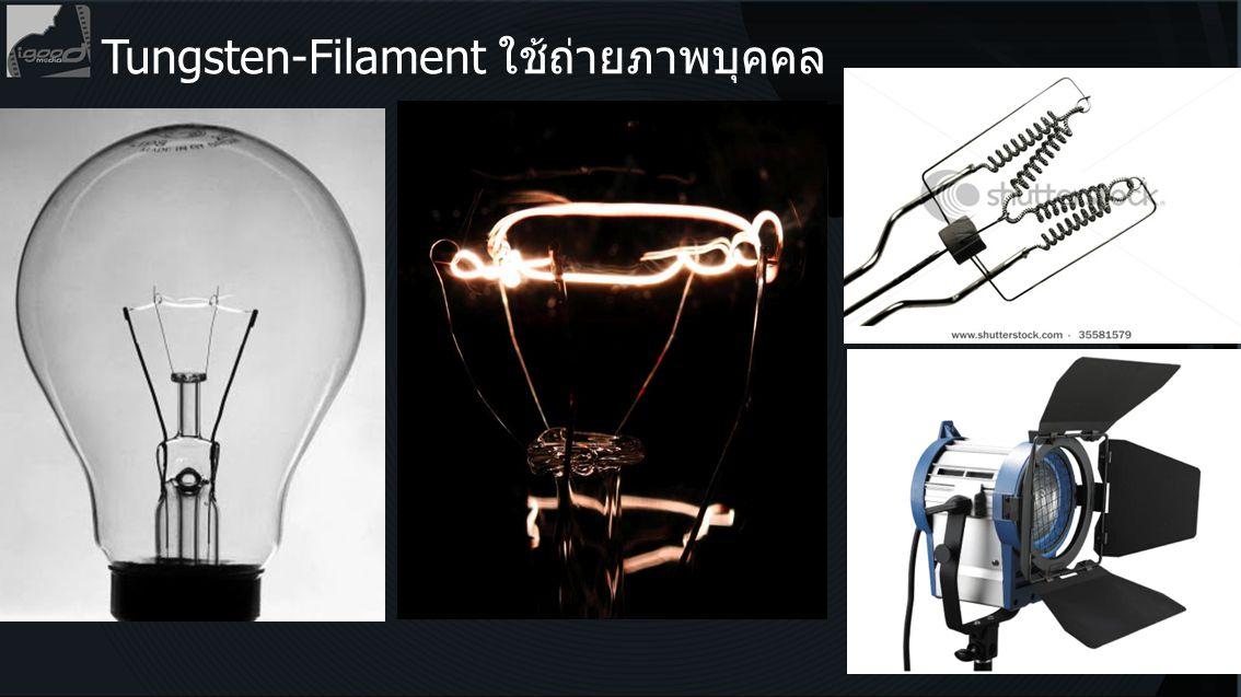 Tungsten-Filament ใช้ถ่ายภาพบุคคล