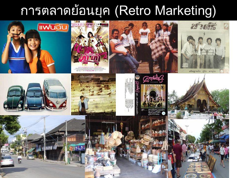Kulachatr C. Na Ayudhya 10 การตลาดย้อนยุค (Retro Marketing)