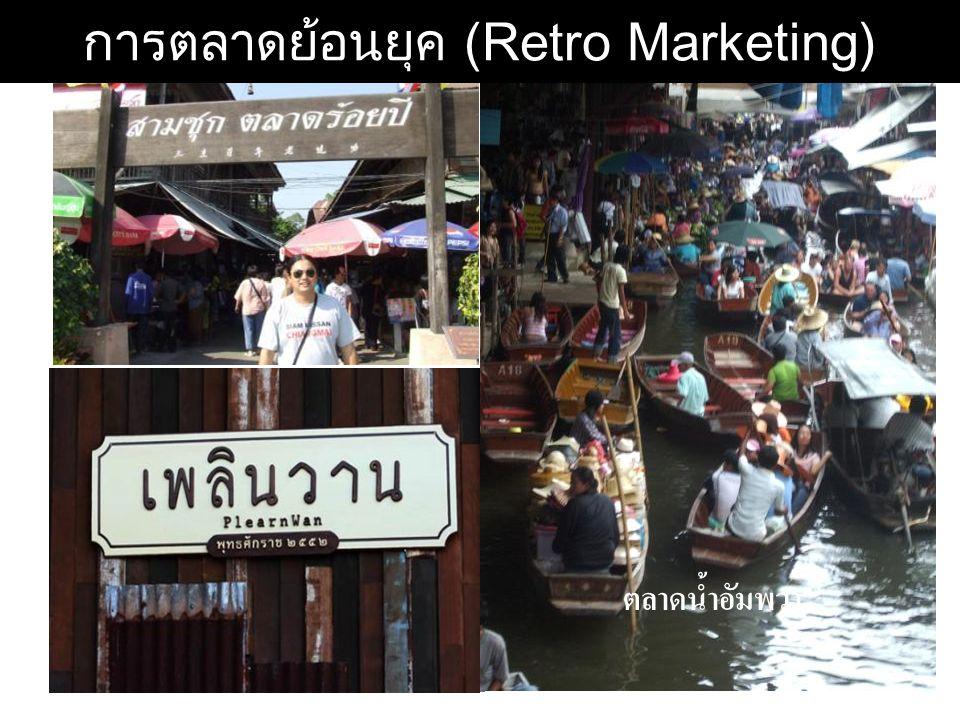 Kulachatr C. Na Ayudhya 11 ตลาดน้ำอัมพวา การตลาดย้อนยุค (Retro Marketing)