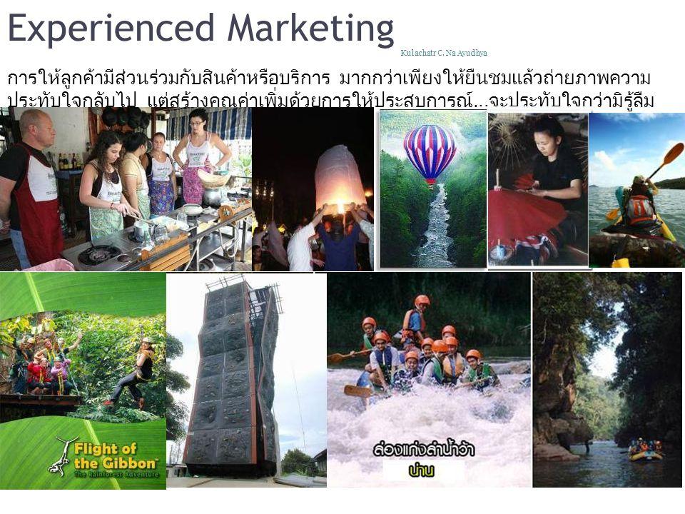 Experienced Marketing Kulachatr C. Na Ayudhya 13 การให้ลูกค้ามีส่วนร่วมกับสินค้าหรือบริการ มากกว่าเพียงให้ยืนชมแล้วถ่ายภาพความ ประทับใจกลับไป แต่สร้าง
