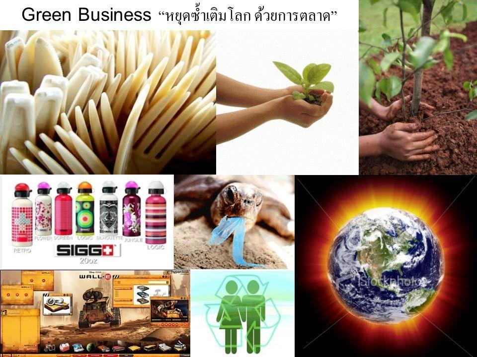 "Green Business "" หยุดซ้ำเติมโลก ด้วยการตลาด """