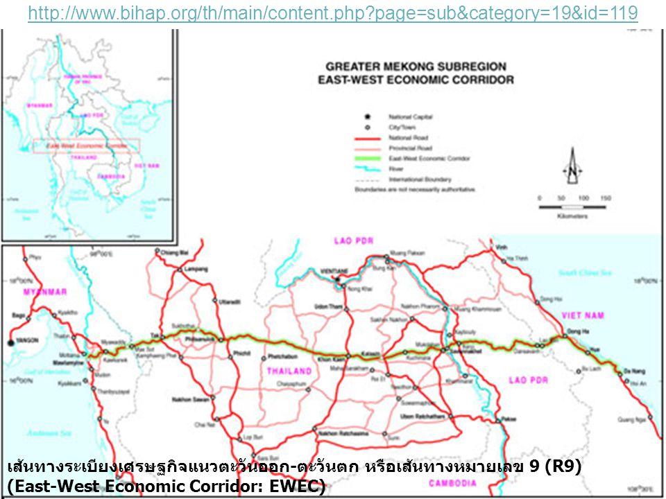 http://www.bihap.org/th/main/content.php?page=sub&category=19&id=119 เส้นทางระเบียงเศรษฐกิจแนวตะวันออก-ตะวันตก หรือเส้นทางหมายเลข 9 (R9) (East-West Ec