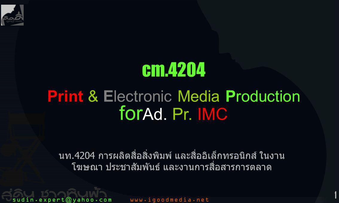 1 cm.4204 Print & Electronic Media Production for Ad. Pr. IMC นท.4204 การผลิตสื่อสิ่งพิมพ์ และสื่ออิเล็กทรอนิกส์ ในงาน โฆษณา ประชาสัมพันธ์ และงานการสื