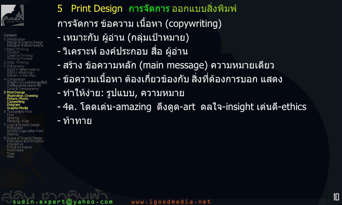 10 Content: 0Introduction Design & Graphic Design Designer ตัวขับความหมาย 1Basic Thinking Concept Creative Thinking Thinking Process 2Witty Thinking 3