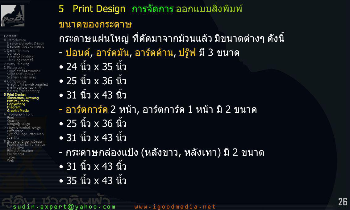 26 Content: 0Introduction Design & Graphic Design Designer ตัวขับความหมาย 1Basic Thinking Concept Creative Thinking Thinking Process 2Witty Thinking 3