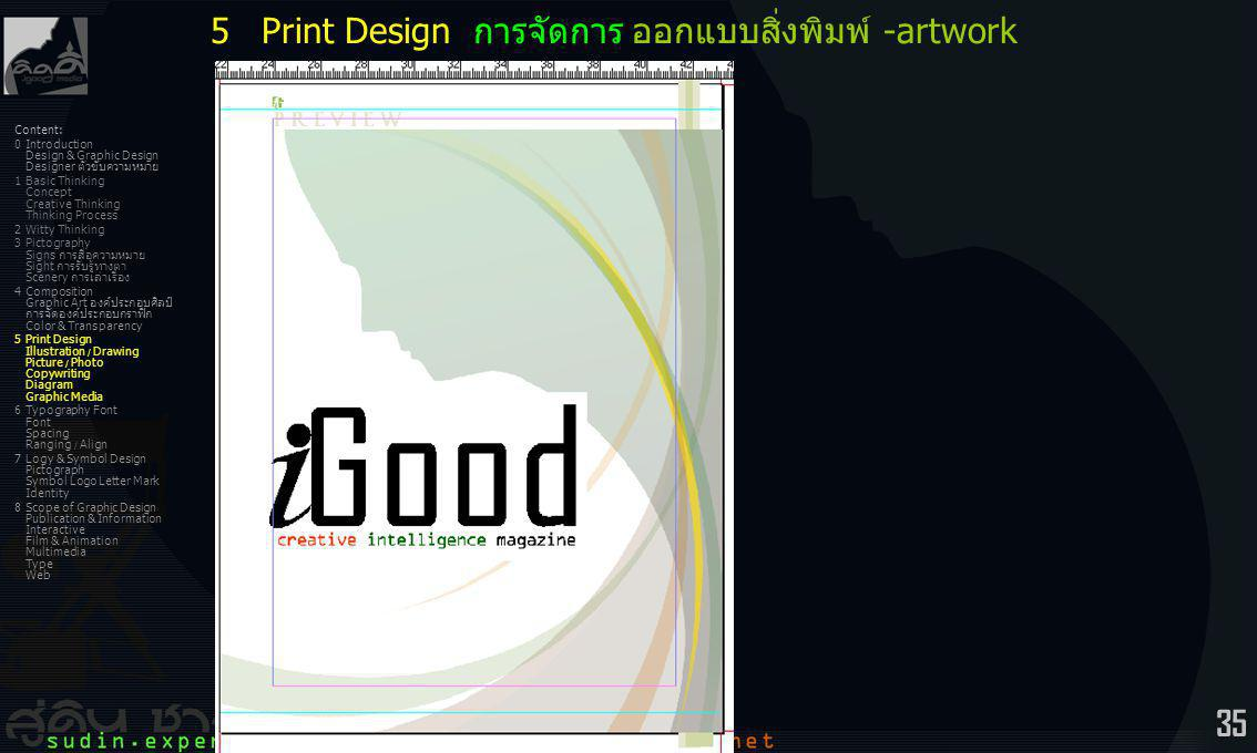 35 Content: 0Introduction Design & Graphic Design Designer ตัวขับความหมาย 1Basic Thinking Concept Creative Thinking Thinking Process 2Witty Thinking 3