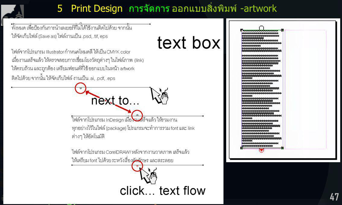 47 Content: 0Introduction Design & Graphic Design Designer ตัวขับความหมาย 1Basic Thinking Concept Creative Thinking Thinking Process 2Witty Thinking 3