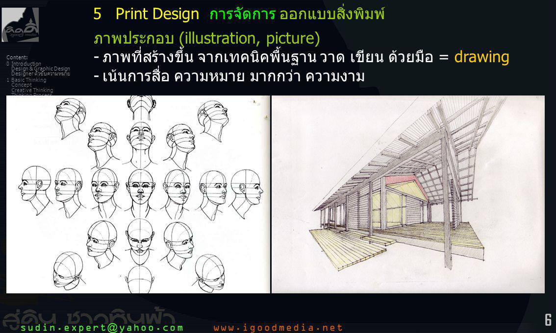 17 Content: 0Introduction Design & Graphic Design Designer ตัวขับความหมาย 1Basic Thinking Concept Creative Thinking Thinking Process 2Witty Thinking 3Pictography Signs การสื่อความหมาย Sight การรับรู้ทางตา Scenery การเล่าเรื่อง 4Composition Graphic Art องค์ประกอบศิลป์ การจัดองค์ประกอบกราฟิก Color & Transparency 5Print Design Illustration / Drawing Picture / Photo Copywriting Diagram Graphic Media 6Typography Font Font Spacing Ranging / Align 7Logy & Symbol Design Pictograph Symbol Logo Letter Mark Identity 8Scope of Graphic Design Publication & Information Interactive Film & Animation Multimedia Type Web การจัดการ ไดอะแกรม 5Print Design การจัดการ ออกแบบสิ่งพิมพ์