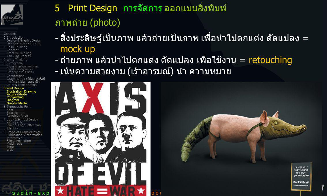 48 Content: 0Introduction Design & Graphic Design Designer ตัวขับความหมาย 1Basic Thinking Concept Creative Thinking Thinking Process 2Witty Thinking 3Pictography Signs การสื่อความหมาย Sight การรับรู้ทางตา Scenery การเล่าเรื่อง 4Composition Graphic Art องค์ประกอบศิลป์ การจัดองค์ประกอบกราฟิก Color & Transparency 5Print Design Illustration / Drawing Picture / Photo Copywriting Diagram Graphic Media 6Typography Font Font Spacing Ranging / Align 7Logy & Symbol Design Pictograph Symbol Logo Letter Mark Identity 8Scope of Graphic Design Publication & Information Interactive Film & Animation Multimedia Type Web 5Print Design การจัดการ ออกแบบสิ่งพิมพ์ -artwork