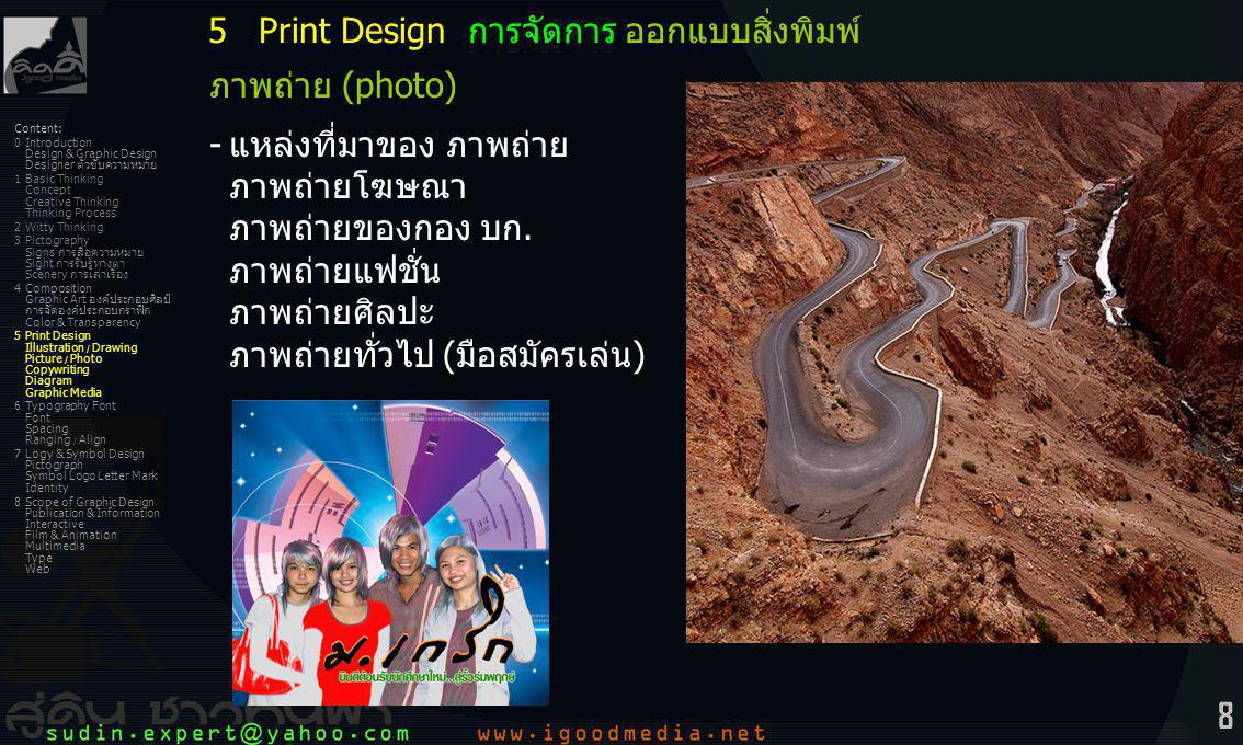 8 Content: 0Introduction Design & Graphic Design Designer ตัวขับความหมาย 1Basic Thinking Concept Creative Thinking Thinking Process 2Witty Thinking 3P