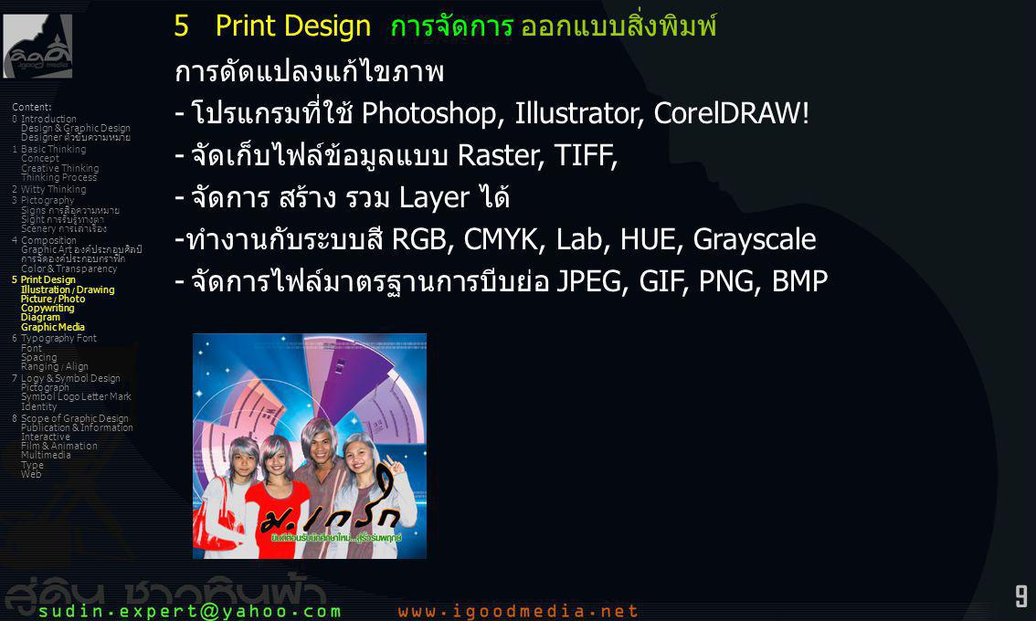 9 Content: 0Introduction Design & Graphic Design Designer ตัวขับความหมาย 1Basic Thinking Concept Creative Thinking Thinking Process 2Witty Thinking 3P
