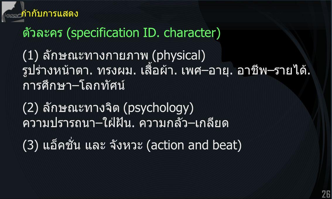 26 ตัวละคร (specification ID.character) (1) ลักษณะทางกายภาพ (physical) รูปร่างหน้าตา.