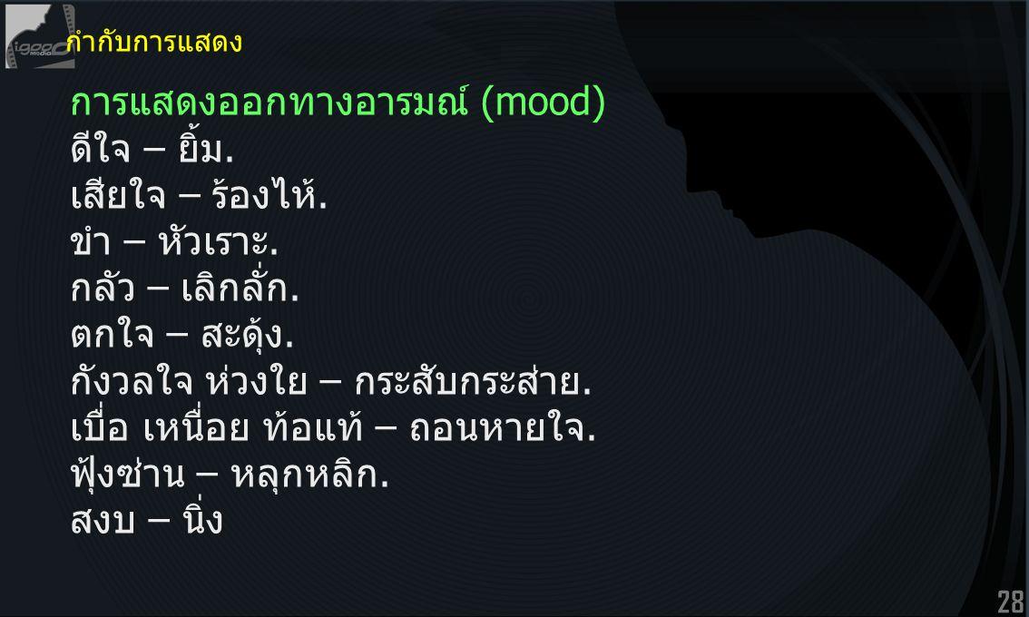 28 การแสดงออกทางอารมณ์ (mood) ดีใจ – ยิ้ม.เสียใจ – ร้องไห้.