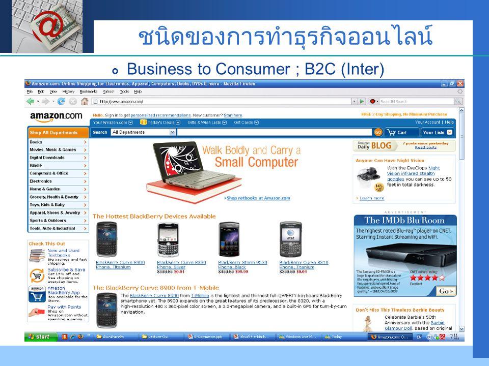 Company LOGO ชนิดของการทำธุรกิจออนไลน์  Business to Consumer ; B2C (Inter)