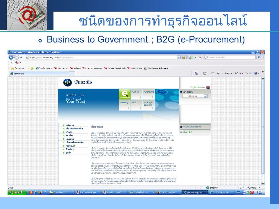 Company LOGO ชนิดของการทำธุรกิจออนไลน์  Business to Government ; B2G (e-Procurement)