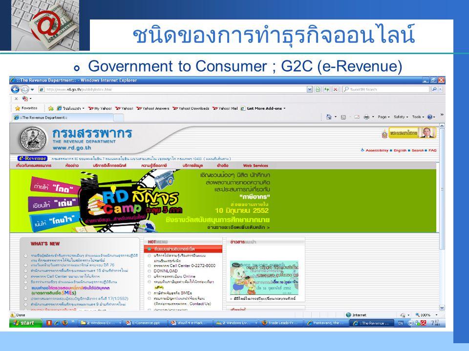 Company LOGO ชนิดของการทำธุรกิจออนไลน์  Government to Consumer ; G2C (e-Revenue)