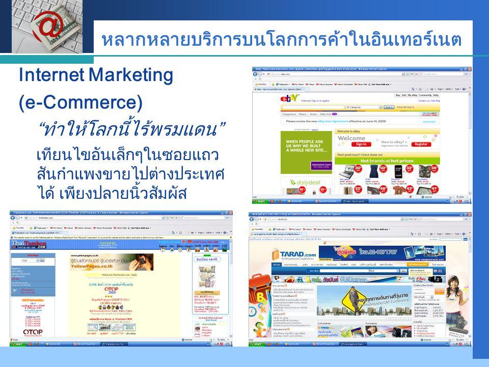 Company LOGO 1.ใช้ Tools สำเร็จรูป ของผู้ให้บริการเว็บไซต์สำเร็จรูป ecombot.comecombot.com,tarad.com,dbdmart.comtarad.comdbdmart.com เหมาะกับ :องค์กรขนาดเล็กและการเริ่มต้นธุรกิจ 2.