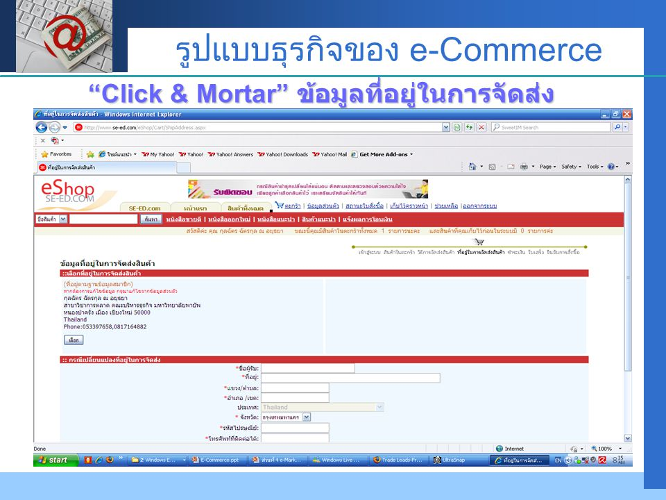 "Company LOGO รูปแบบธุรกิจของ e-Commerce ""Click & Mortar"" ข้อมูลที่อยู่ในการจัดส่ง"