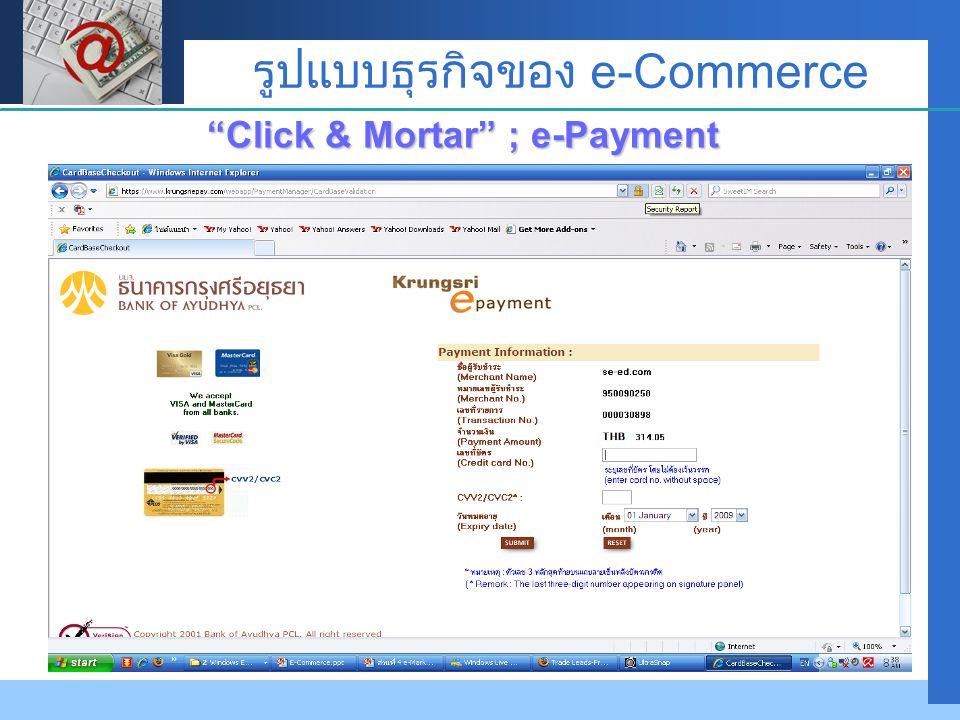 """Company LOGO รูปแบบธุรกิจของ e-Commerce """"Click & Mortar"""" ; e-Payment"""