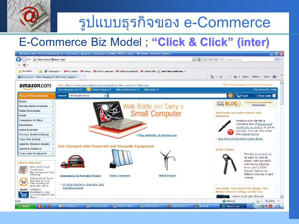 "Company LOGO รูปแบบธุรกิจของ e-Commerce ""Click & Click"" (inter) E-Commerce Biz Model ; ""Click & Click"" (inter)"
