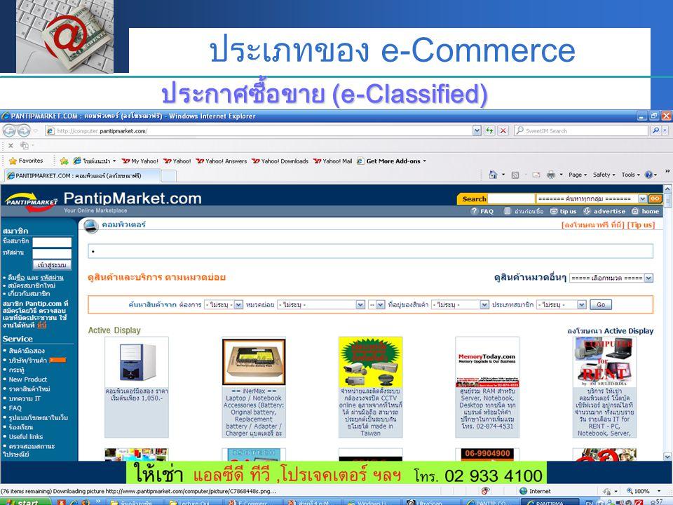 Company LOGO ประเภทของ e-Commerce ประกาศซื้อขาย (e-Classified)