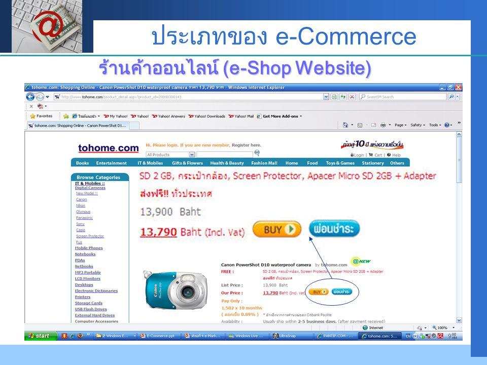 Company LOGO ประเภทของ e-Commerce ร้านค้าออนไลน์ (e-Shop Website)