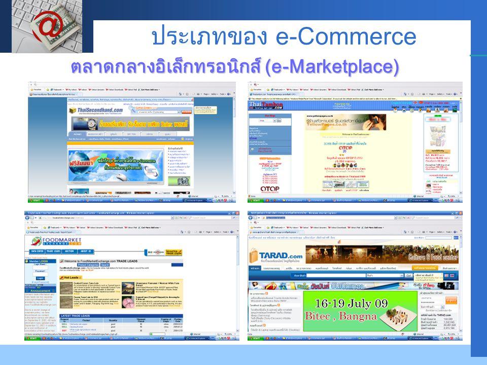 Company LOGO ประเภทของ e-Commerce ตลาดกลางอิเล็กทรอนิกส์ (e-Marketplace)