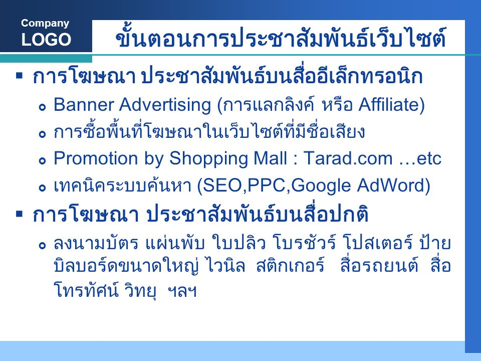 Company LOGO  การโฆษณา ประชาสัมพันธ์บนสื่ออีเล็กทรอนิก  Banner Advertising (การแลกลิงค์ หรือ Affiliate)  การซื้อพื้นที่โฆษณาในเว็บไซต์ที่มีชื่อเสีย