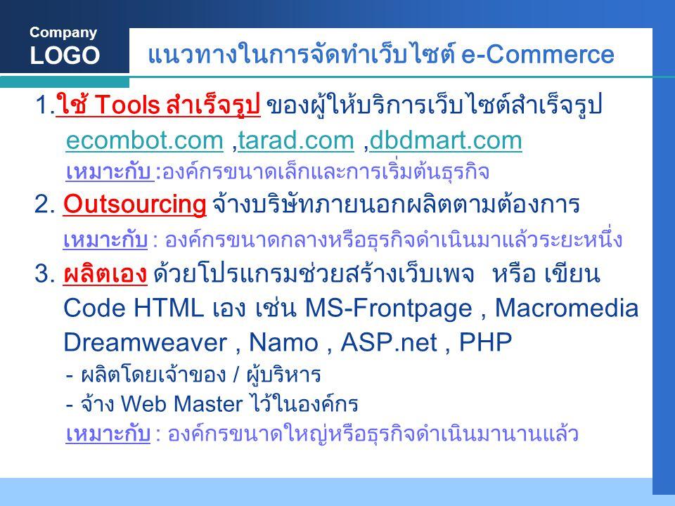 Company LOGO 1.ใช้ Tools สำเร็จรูป ของผู้ให้บริการเว็บไซต์สำเร็จรูป ecombot.comecombot.com,tarad.com,dbdmart.comtarad.comdbdmart.com เหมาะกับ :องค์กรข