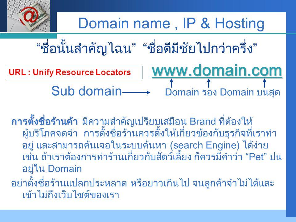 "Company LOGO Domain name, IP & Hosting ""ชื่อนั้นสำคัญไฉน"" ""ชื่อดีมีชัยไปกว่าครึ่ง"" www.domain.com Sub domain Domain รอง Domain บนสุด การตั้งชื่อร้านค้"