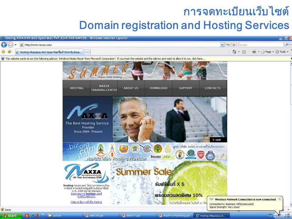 Company LOGO การจดทะเบียนเว็บไซต์ Domain registration and Hosting Services