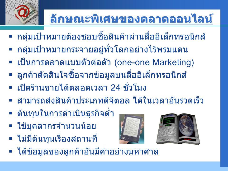 Company LOGO รูปแบบธุรกิจของ e-Commerce Click & Mortar E-Commerce Biz Model ; Click & Mortar