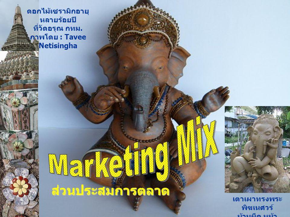 4.Marketing Mix การพัฒนาส่วนประสมการตลาด ส่วนประสมการตลาด เตาเผาทรงพระ พิฆเนศวร์ บ้านผีดุ หน้า สารพัดช่าง ชม.