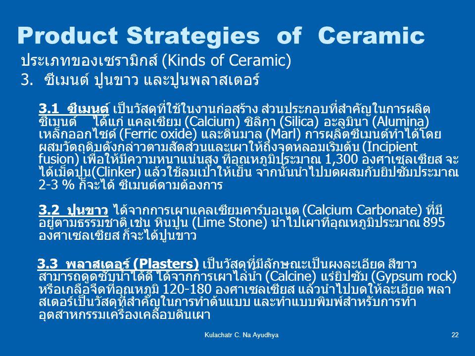 Kulachatr C.Na Ayudhya22 ประเภทของเซรามิกส์ (Kinds of Ceramic) 3.