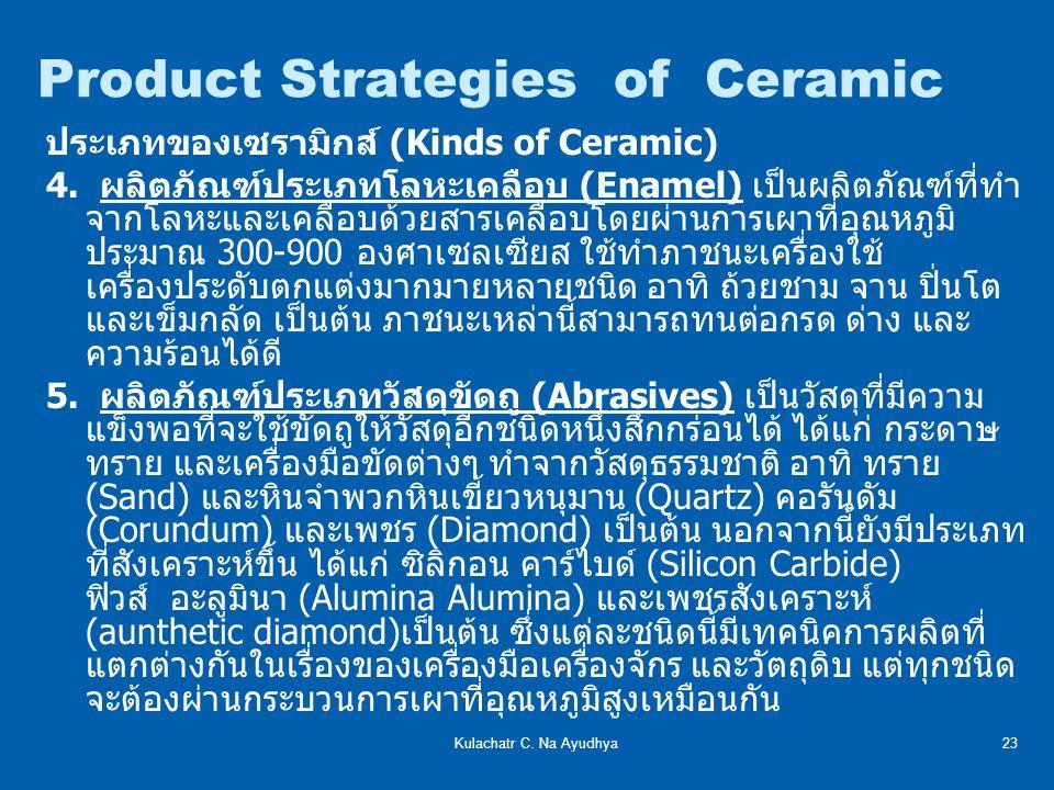 Kulachatr C.Na Ayudhya23 ประเภทของเซรามิกส์ (Kinds of Ceramic) 4.