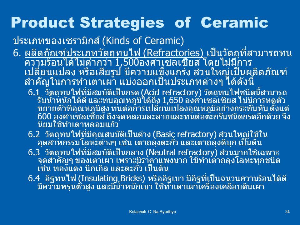 Kulachatr C.Na Ayudhya24 ประเภทของเซรามิกส์ (Kinds of Ceramic) 6.